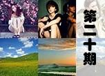 2013年ZOL摄影论坛周度精选作品欣赏——第二十期