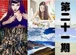 2013年ZOL摄影论坛周度精选作品欣赏——第二十一期