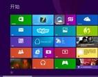 Win8.1正式版十大新特性