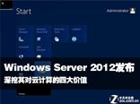 Server 2012云价值