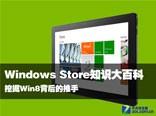 Windows Store大百科
