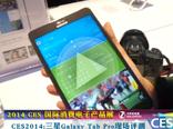 三星Galaxy Tab Pro现场评测