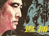 日本电影《追捕》