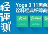 联想Yoga 3 11