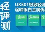 华硕UX501