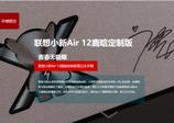 联想小新Air12鹿晗定制版