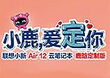 联想小新Air 12鹿晗版