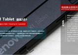 ThinkPad X1 Tablet评测