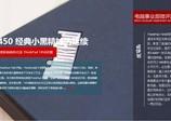 ThinkPad T450评测