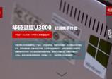 华硕灵耀U3000