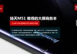 联想扬天M51