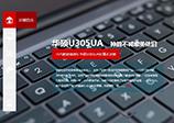 华硕U305UA