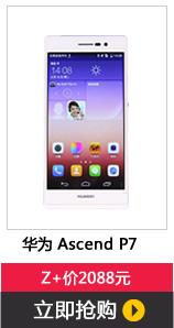 华为 Ascend P7-L00 联通4G智能手机