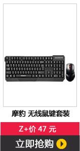 摩豹 无线鼠键 G7000套件