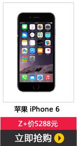 苹果 iPhone 6(全网通)现货疯抢
