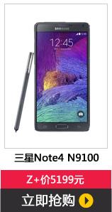 三星Note4 N9100手机