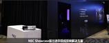NEC Showcase展出迷你院线放映解决方案