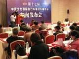 北方国际自行车电动车展 24日在津开幕