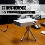 LG PB60G微型投影应用