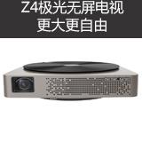 极米Z4极光无屏电视