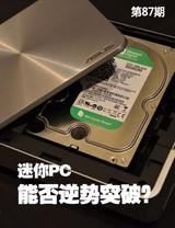 本周刊第87期:迷你PC能否逆势突破
