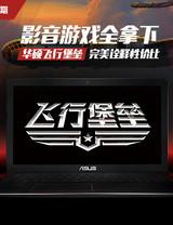 本周刊第96期:华硕飞行堡垒影音游戏全拿下