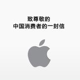苹果向中国消费者道歉