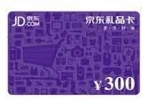 300元京东卡