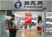北京天地摄苑商贸有限公司