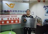 北京海丹隆科技有限责任公司