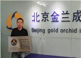 北京金兰成科技有限公司