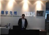 北京翔宇九州科技有限公司