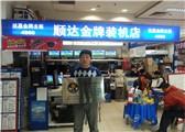 北京顺达天地商贸有限公司