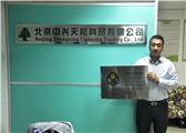 北京诚信联创科技发展有限公司