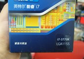 Core i7-3770K处理器
