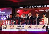 WGT2013暨ROG国内发布会