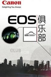 佳能EOS俱乐部