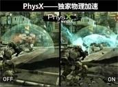 PhysX物理加速
