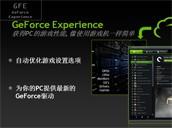 GeForce优化设置