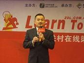 ZOL资深培训师O2O电商业务部总监吴颜男