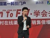 ZOL高级培训师孙晓强分享