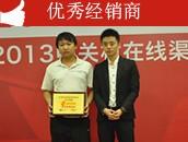 卓越成就奖:郑州新易科技