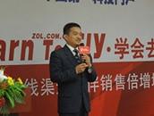 ZOL资深培训师电商业务部总监吴颜男
