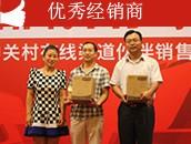 杰出营销奖:河北恒通科技