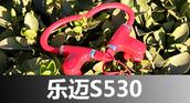 乐迈S530