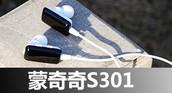 蒙奇奇S301