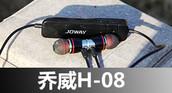 乔威H-08
