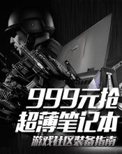 999元抢超薄笔记本