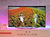 长虹4K曲面OLED电视