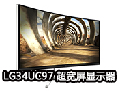 LG 34UC97超宽屏显示器